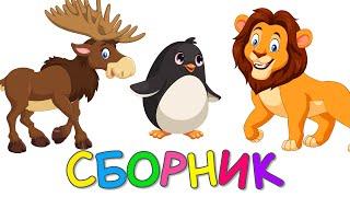 СБОРНИК - Лесные животные   Зоопарк 2   Викторина Учим животных -   Развивающие мультики для детей