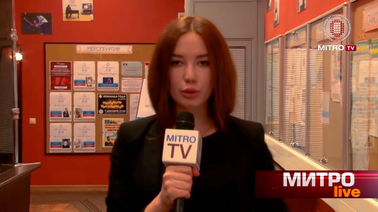 Готовы ли МИТРОвцы к работе на телевидении? / Задаем вопросы студентам МИТРО