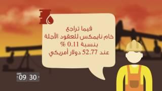 مباشرTV | تباين أسعار النفط  بعد ارتفاع المخزون الأمريكي
