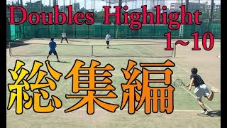 Doubles Highlights 1~10総集編[tennis]