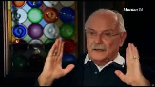 видео Никита Михалков.