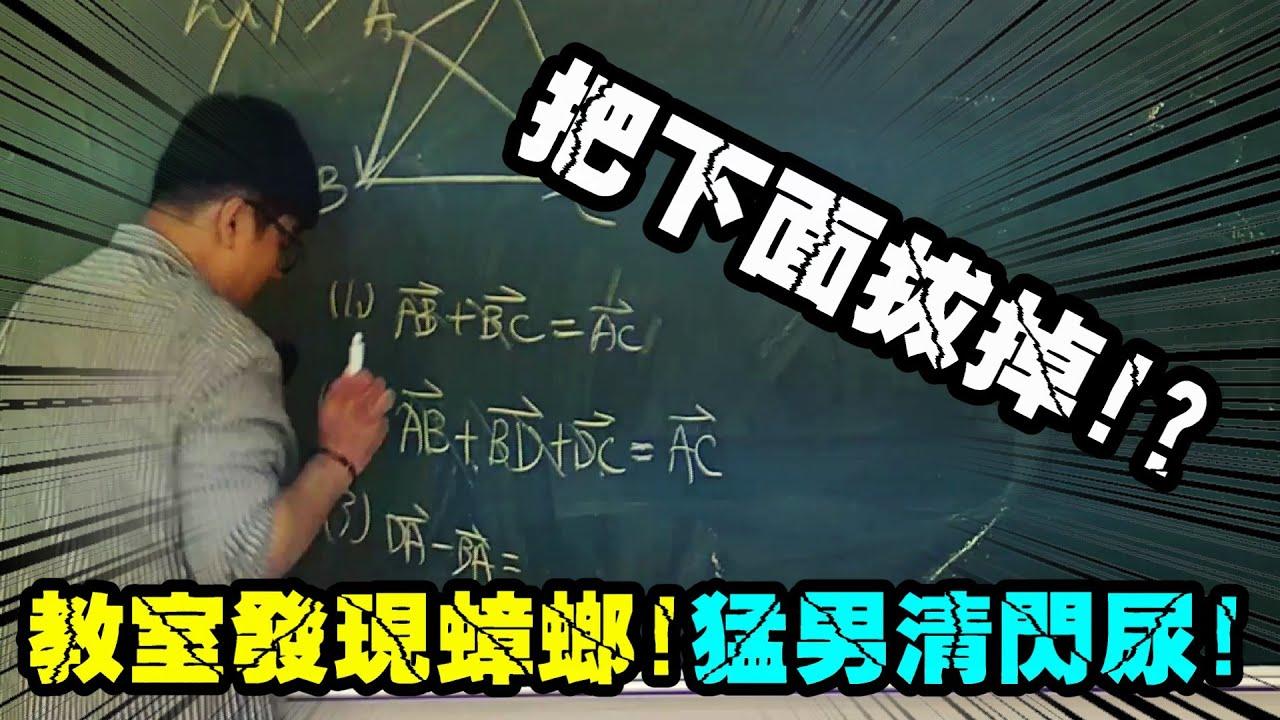【凡清上課課】黑板出現蟑螂!猛男清差點閃尿! - YouTube