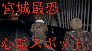 【ほん怖】宮城最恐の心霊スポット「八木山橋」を調査したら衝撃の映像が撮れた。