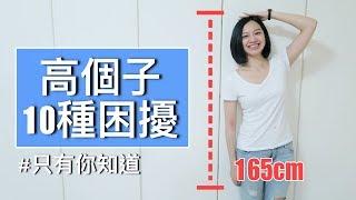 梅根來分享#26│165以上必看!高個子女孩的10種困擾!│Megan Zhang