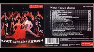 Танго Оскара Строка (1997)