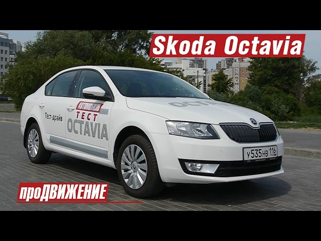 Тест Skoda Octavia 2015 Про.Движение