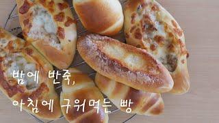 무반죽 만능빵 만들기 /밤에 반죽해 아침에 구워먹는 빵…