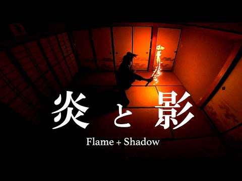 【炎刀】炎と影  /  Flame + Shadow 【炎の音】炎の明るさと影の映像です。