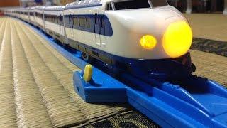 プラレール紹介 第222回 0系 東海道山陽新幹線ひかり こだま led仕様