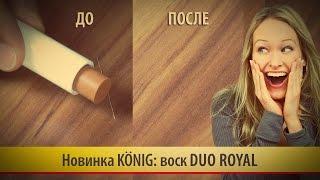 01. Ремонт меблів ''губною помадою'' від König - швидкий віск Duo Royal