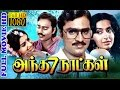 Full Length Comedy Movie | Antha Ezhu Naatkal |Bhagyaraj,Ambika | Tamil Full Movie HD