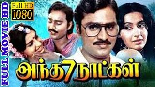 Full Length Comedy Movie | Antha Ezhu Naatkal |Bhagyaraj,Ambika | Tamil Full Movie HD