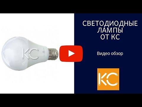 Светодиодные лампы CS  - Обзор от КС