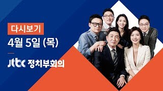 2018년 4월 5일 (목) 정치부회의 다시보기 - 검찰
