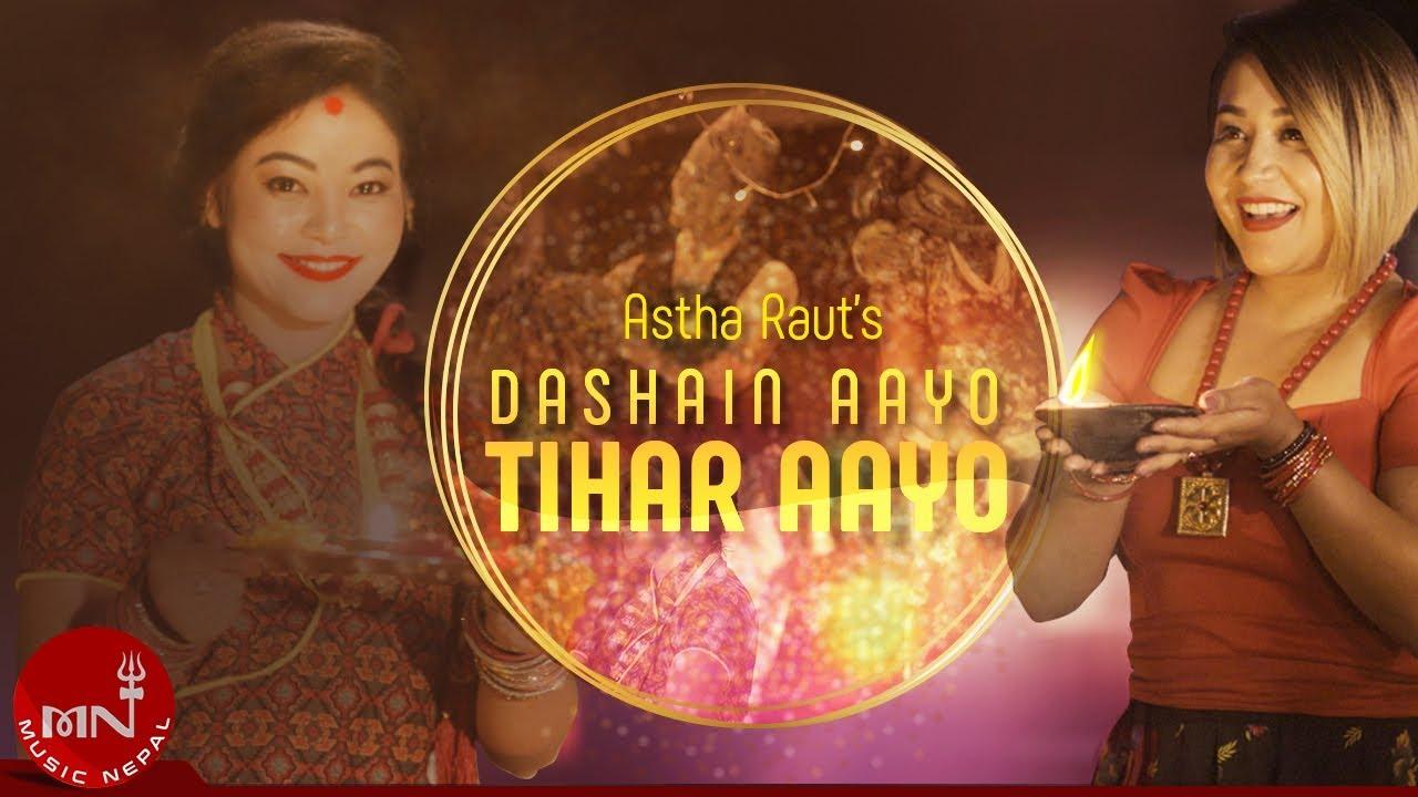 Astha Raut's New Dashain Tihar Song 2018/2075 | Dashain Aayo Tihar Aayo | Binu Shakya