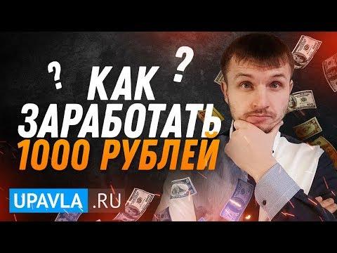Как заработать в интернете 1000 рублей за 10 минут без вложений
