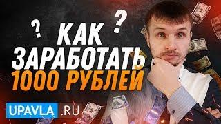 Как зарабатывать 25 рублей за 1 клик (Урок 1)