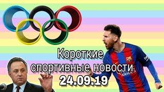 Новости спорта 24.09.19 Олимпиада 2020 / сборная ФИФА / СКА-ЦСКА