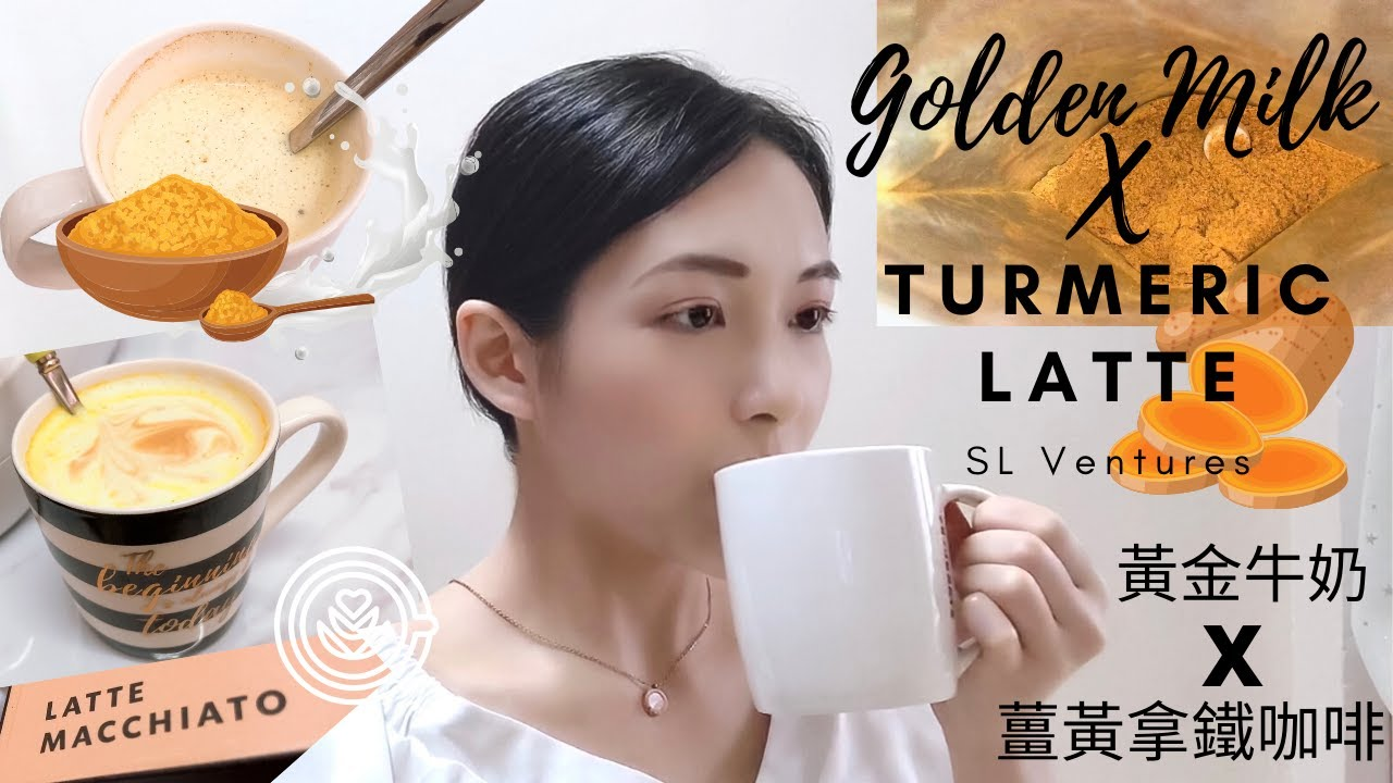 【Sandy's Kitchen 】黃金牛奶 X 薑黃拿鐵咖啡☕️|Golden Milk X Turmeric Latte ☕️ | SL Ventures