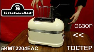 Тостер KitchenAid Artisan 5KMT2204EAC - ОБЗОР
