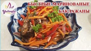 Салат из БАКЛАЖАНОВ / БЫСТРЫЕ МАРИНОВАННЫЕ БАКЛАЖАНЫ / Eggplant marinated