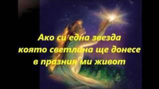 Nikos Vertis-An eisai ena asteri(bg prewod)