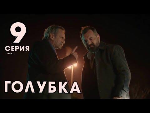 ГОЛУБКА 9 СЕРИЯ русская озвучка - (Анонс с фрагментами, Дата выхода)