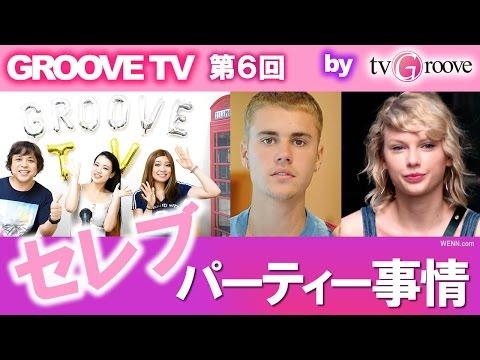 【Groove TV】第6回「海外セレブのパーティー事情」