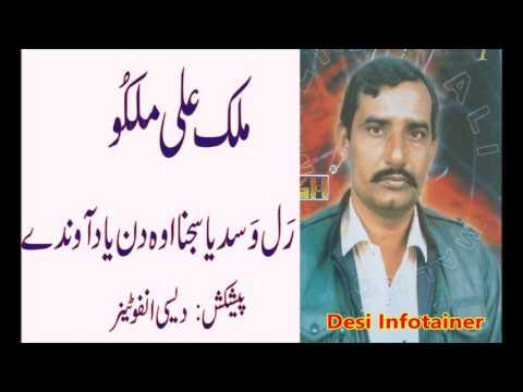 Ral Wasdia Sajna - Malik Ali Malkoo (Sahiwal)