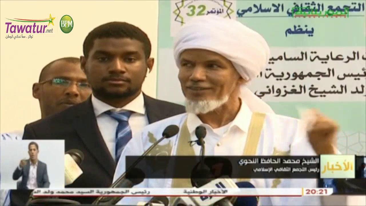 التجمع الثقافي الإسلامي بموريتانيا يطلق مؤتمره السنوي للسيرة النبوية | قناة الموريتانية