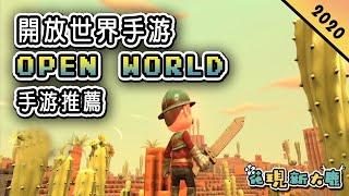 Top 6 開放世界Open World手游推薦   Android u0026 iOS 游戲推薦!  開放世界沙盒游戲《傳送門騎士》  偏向GTA玩法的《邁阿密之惡》  《恐龍訓獸師》恐龍版寶可夢?!