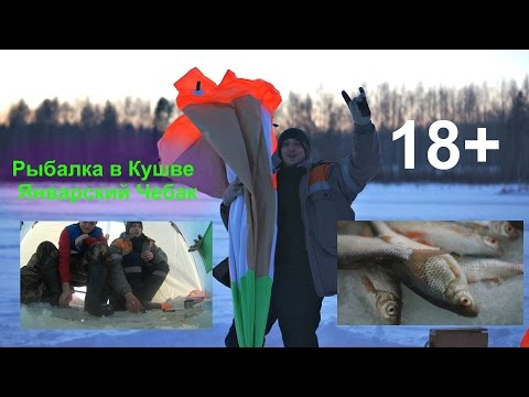 Рыбалка в Кушве - Январский Чебак 18 +