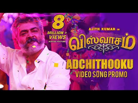 Adchithooku Video Song Promo | Viswasam Video Songs | Ajith Kumar, Nayanthara | D | Siva