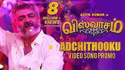 Adchithooku Video Song Promo | Viswasam Video Songs | Ajith Kumar, Nayanthara | D.Imman | Siva