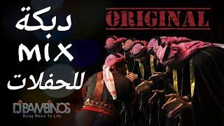 ميكس عربي اغاني دبكة 2021 /  Mix Arabic Songs Dabke 2021