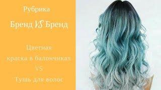 Цветные волосы, самый простой способ временной краски для волос