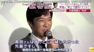 【堺S】Legal High完成披露試写会片段 堺雅人新垣结衣刚力彩芽