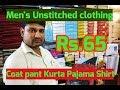 Mens unstitched cloths   Mens wear in chandni chowk unstitched dress material chandni chowk delhi