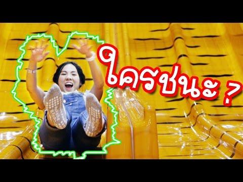 ตะลุยด่าน สวนสนุกฮาร์เบอร์แลนด์ อุดรธานี | พี่เฟิร์น 108Life Feat. meTube Thailand