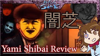 It's Halloween time so lets start the season off with some of Japan's creepiest short, ghost stories! The anime known as: Yamishibai! Sit back and enjoy the ...