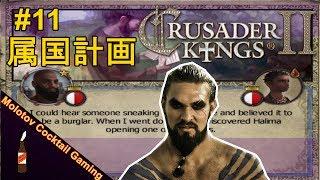属国計画 Crusader Kings II #11 ゲーム実況プレイ クルセイダーキングス2 ストラテジー/シミュレーション [Molotov Cocktail Gaming]