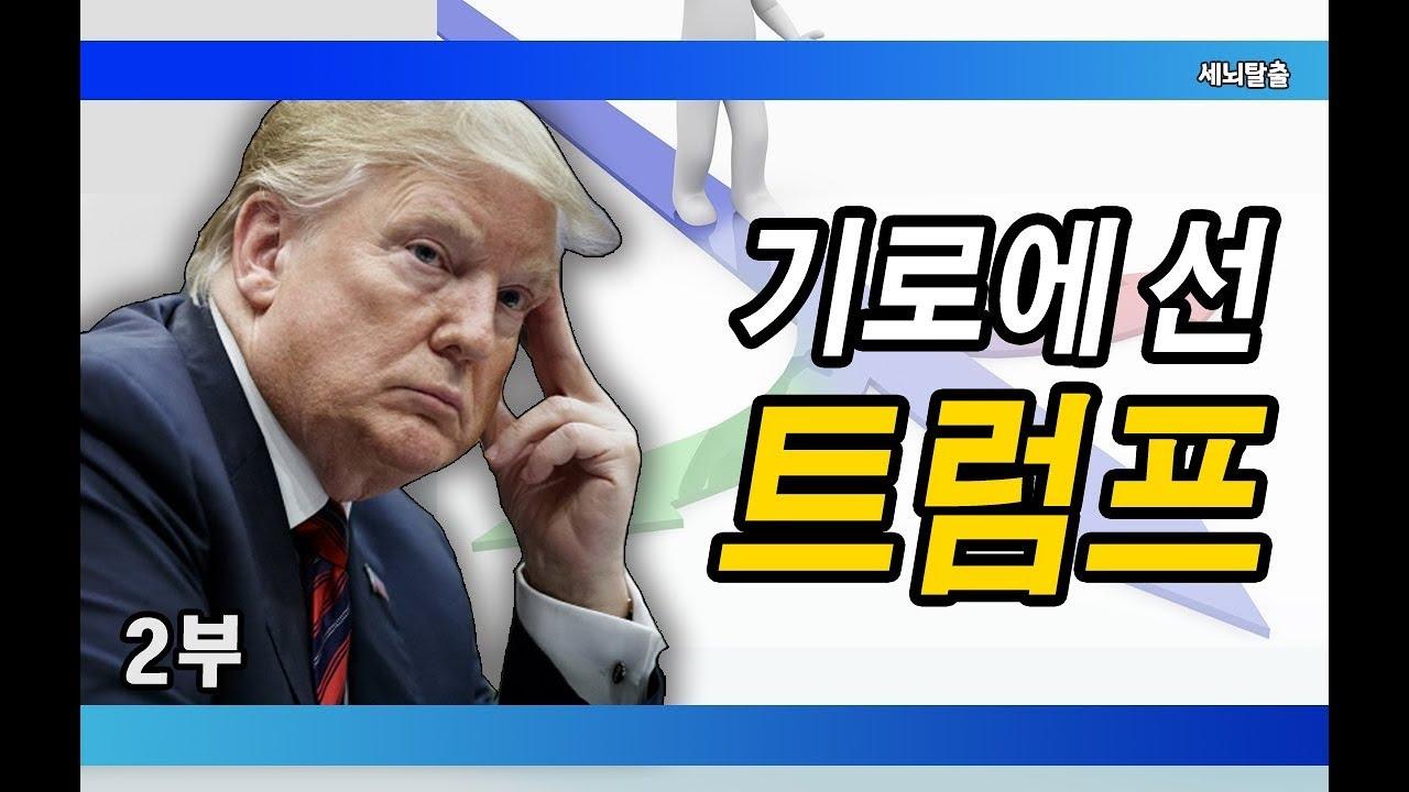 [세뇌탈출] 538탄 - 기로에 선 트럼프 - 2부 (20190624)