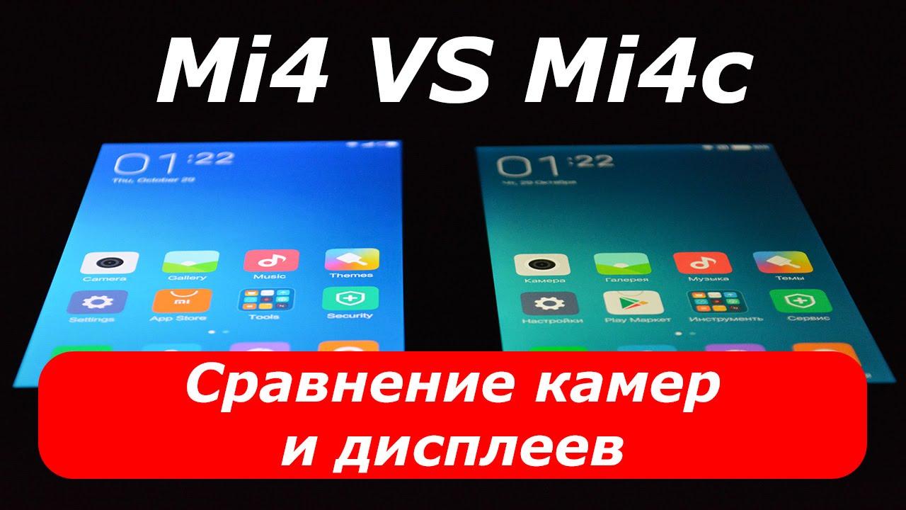 Сравнить xiaomi mi4с и xiaomi mi4i телефон samsung witu описание покупка в телефона в кредит