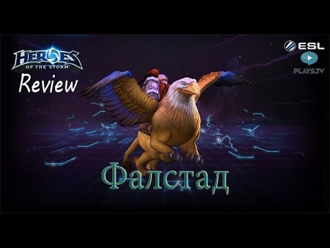 видео: heroes of the storm: Обзор-гайд (127 выпуск) - Фалстад