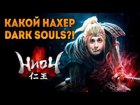 Save Какой нахер Dark Souls? - Nioh Screenshots