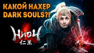 Какой нахер Dark Souls - Nioh