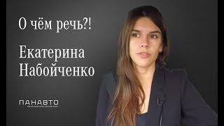 """Панавто. Шоу """"О Чем Речь?!"""" #8. В гостях Екатерина Набойченко"""