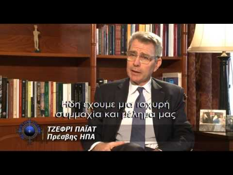 U.S. Ambassador Pyatt's interview with ERT
