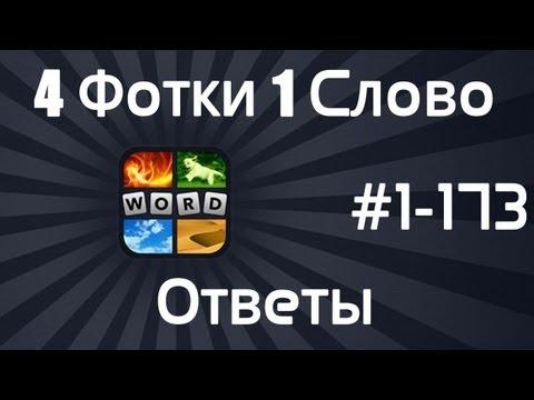 Игра Угадай слово по подсказке! 511, 512, 513, 514, 515, 516, 517, 518, 519, 520 уровень.