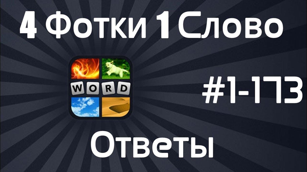 Ответ на 21, 22, 23, 24 и 25 уровень игры 4 Фото 1 Слово - Угадай ... | 720x1280